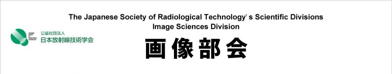 日本放射線技術学会 画像部会